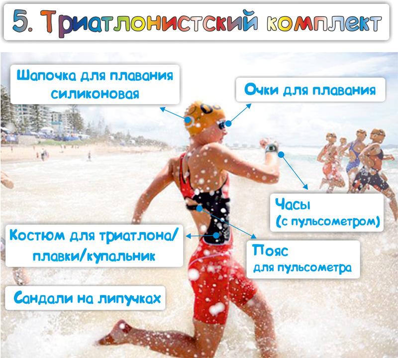 5_web_Триатлонистский-комплект-5