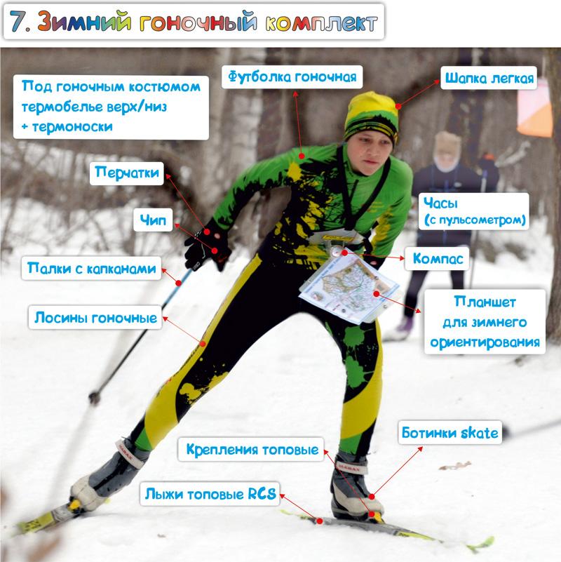 7_WEB_Зимний-гоночный-костюм-7