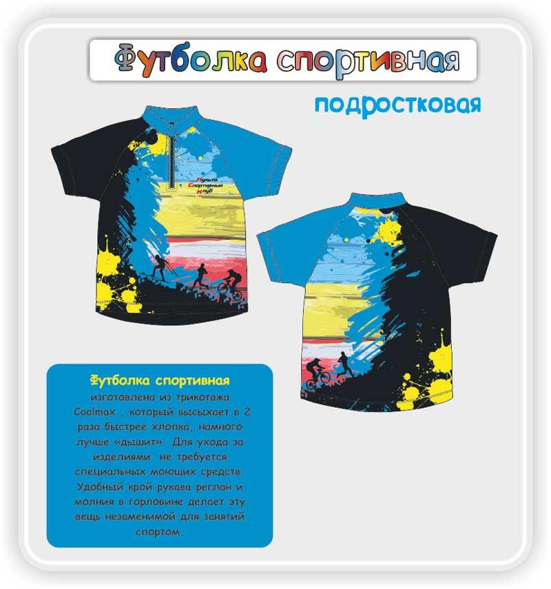 web_футболка-подр